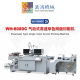 WH-6080C Pneumatic Type Singel-Color Screen Printing Machine