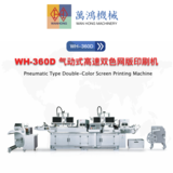 WH-360D Pneumatic Type Double-Color Screen Printing Machine